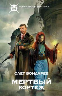 Бондарев О.И. - Мертвый кортеж обложка книги