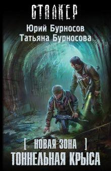 Бурносов Ю. - Новая Зона. Тоннельная крыса обложка книги