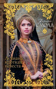 Смолл Б. - Лучиана, кроткая невеста обложка книги