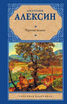 Алексин А.Г. - Чертово колесо обложка книги