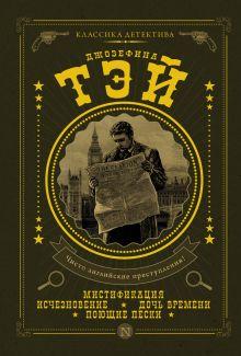 Тэй Д. - Мистификация обложка книги