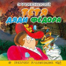 Успенский Э.Н., Чижиков В.А. - Тётя дяди Фёдора обложка книги