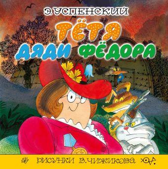 Тётя дяди Фёдора Успенский Э.Н., Чижиков В.А.