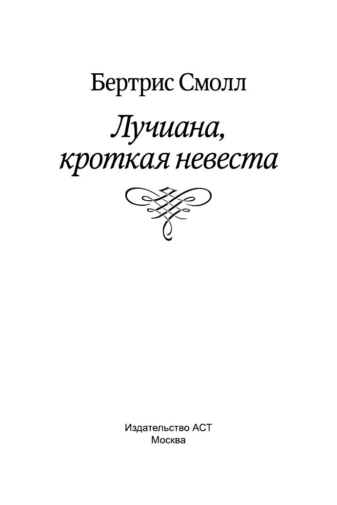БЕРТРИС СМОЛЛ KEXBFYF КРОТКАЯ НЕВЕСТА СКАЧАТЬ БЕСПЛАТНО
