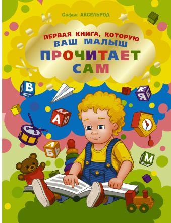 Первая книга, которую ваш малыш прочитает сам Аксельрод С.И.