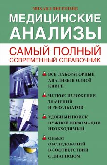 Ингерлейб М.Б. - Медицинские анализы. Самый полный справочник обложка книги