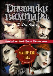Дневники вампира: Пробуждение. Голод. Ярость. Темный альянс