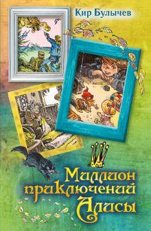 Булычев К. - Миллион приключений Алисы обложка книги