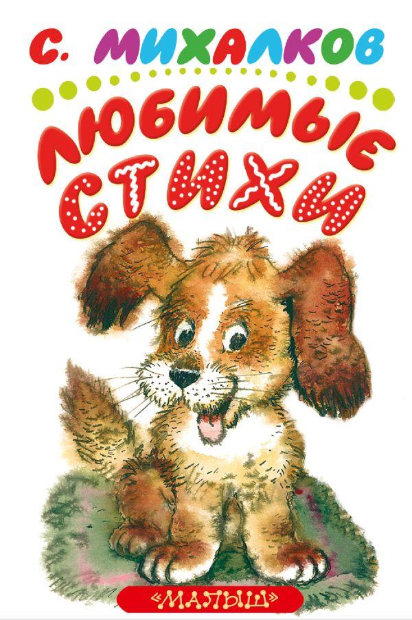 Любимые стихи Михалков С.В.
