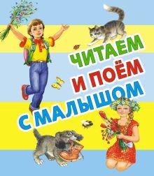 Цыганков И. - Читаем и поём с малышом обложка книги