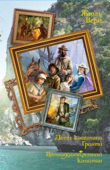 Дети капитана Гранта. Пятнадцатилетний капитан обложка книги