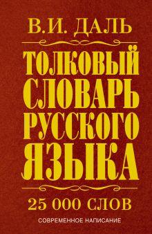 Даль В.И. - Толковый словарь русского языка обложка книги