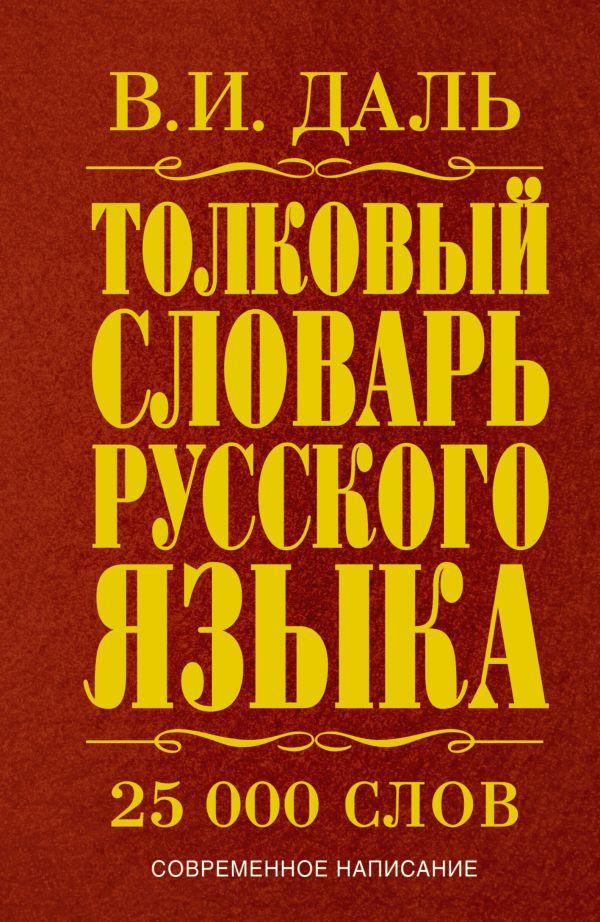 Толковый современный словарь русского языка даль
