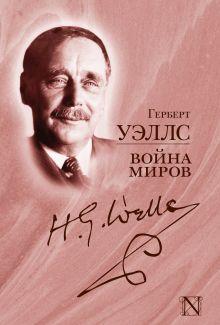Война миров обложка книги