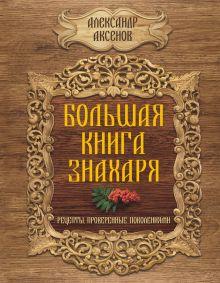 Аксенов А.П. - Большая книга знахаря обложка книги