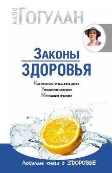 Гогулан М.Ф. - Законы здоровья обложка книги