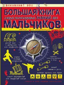 Цеханский С.П. - Большая книга самых необходимых знаний для мальчиков обложка книги