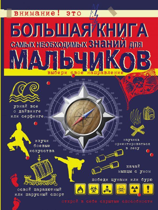 Большая книга самых необходимых знаний для мальчиков Цеханский С.П.