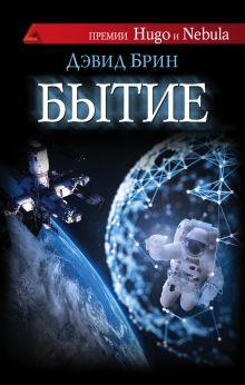 Брин Д. - Бытие обложка книги