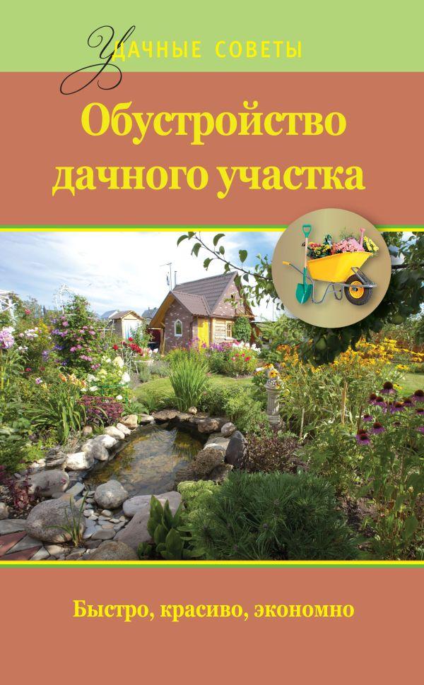 Обустройство дачного участка Банников Е.А.