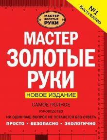 Джексон А. - Мастер золотые руки. Самое полное руководство . Новое издание обложка книги
