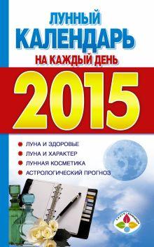 . - Лунный календарь на каждый день 2015 год обложка книги