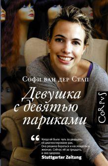 Стап Софи ван дер - Девушка с девятью париками обложка книги