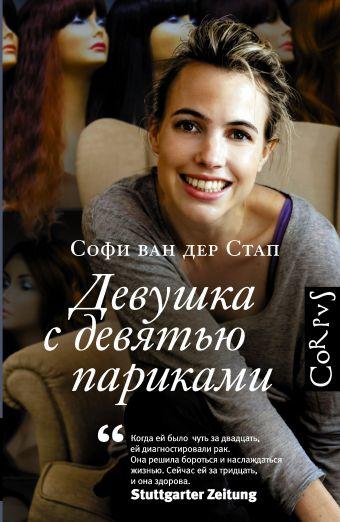 Девушка с девятью париками Стап Софи ван дер