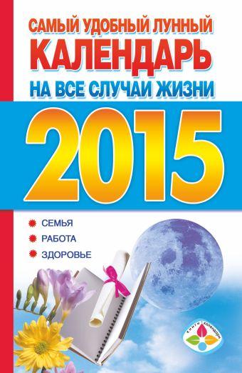 Самый удобный лунный календарь на все случаи жизни на 2015 год: семья, работа, здоровье .