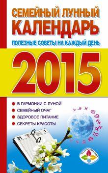 . - Семейный лунный календарь. Полезные советы на каждый день на 2015 год обложка книги