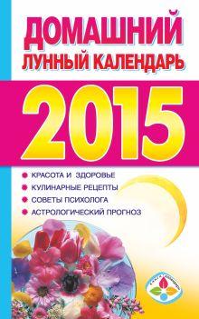 . - Домашний лунный календарь на 2015 год обложка книги