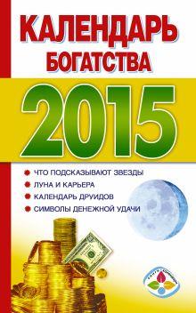 . - Календарь богатства на 2015 год обложка книги