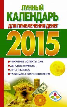 . - Лунный календарь для привлечения денег на 2015 год обложка книги