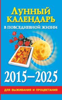 Хорсанд-Мавроматис Д. - Лунный календарь в повседневной жизни для выживания и процветания. 2015-2025 гг. обложка книги
