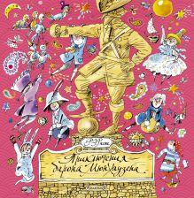 Распэ Э.Р. - Приключения барона Мюнхаузена обложка книги