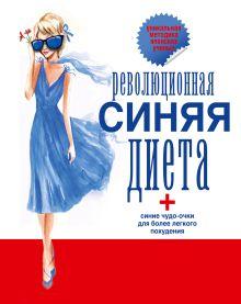 . - Революционная синяя диета обложка книги