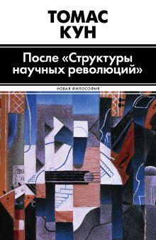 Кун Т. - После Структуры научных революций обложка книги