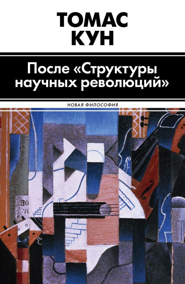 "После ""Структуры научных революций"" Кун Т."