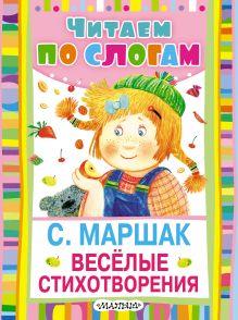 Маршак С.Я. - Веселые стихотворения обложка книги