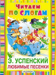 Успенский Э.Н. - Любимые песенки обложка книги