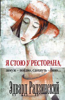 Радзинский Э.С. - Я стою у ресторана: замуж - поздно, сдохнуть - рано обложка книги