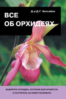 Хессайон Д.Г. - Все об орхидеях обложка книги