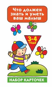 . - Что должен знать и уметь ваш малыш. Тесты и задания. 3-4 года обложка книги