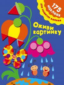 Малышкина М. - Оживи картинку обложка книги