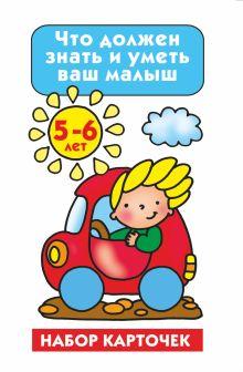Малышкина М.В. - Что должен знать и уметь ваш малыш. Тесты и задания. 5-6 лет обложка книги