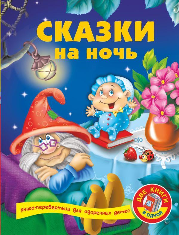 Сказки на ночь + Развивающая книга малыша Дмитриева В.Г.