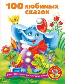 Дмитриева В.Г. - 100 любимых сказок + 100 любимых стихов и загадок обложка книги