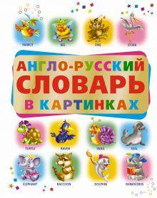 Григорьева А.И. - Англо-русский словарь в картинках обложка книги