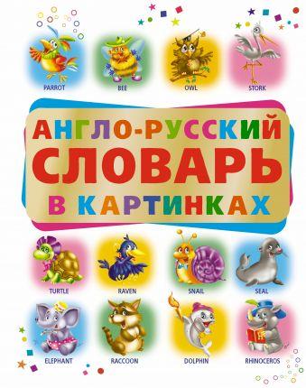Англо-русский словарь в картинках Григорьева А.И.