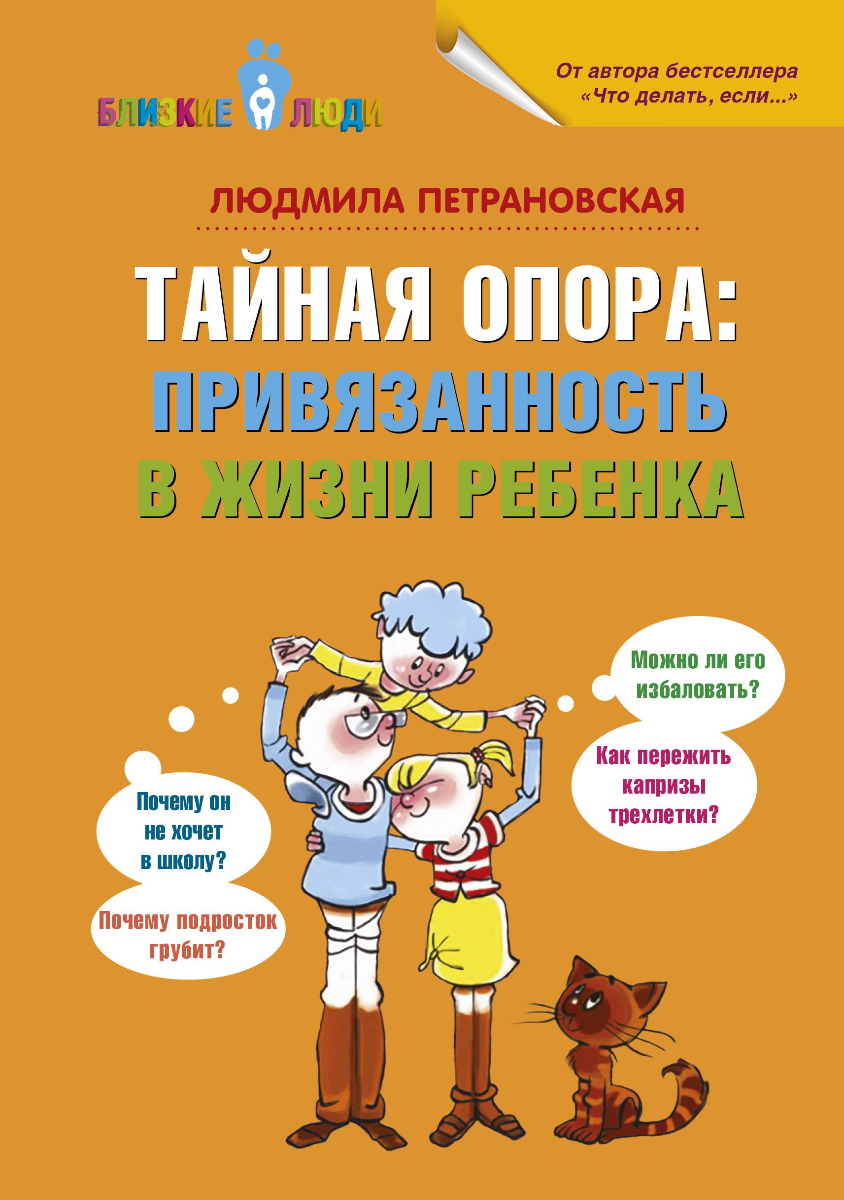 Тайная опора: привязанность в жизни ребенка ( Петрановская Л.В.  )